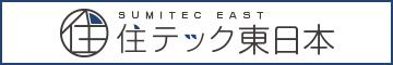 住テック東日本